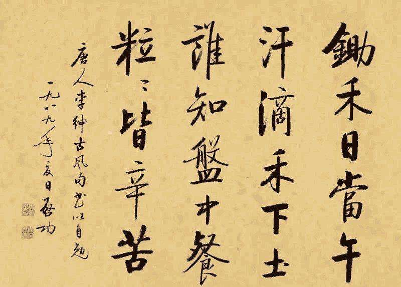 Rules of nutrition when training kung fu in China 17